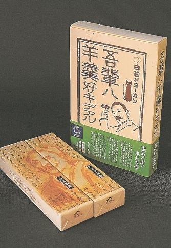 <白松がモナカ>「漱石セット」限定発売 | 河北新報オンラインニュース / ONLINE NEWS