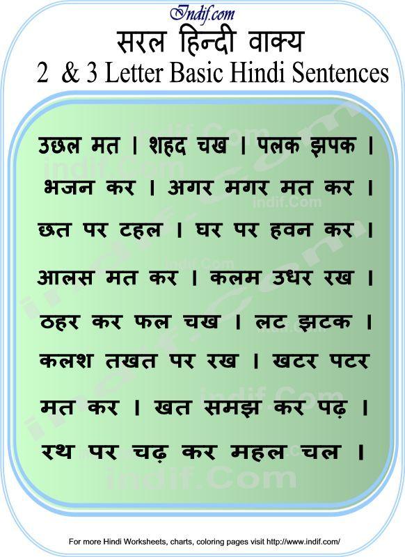 Read Hindi - 2 & 3 letter word sentences