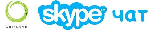 Скайп-чат для вопросов:  - по продукции Орифлейм; - по регистрации в качестве лояльного покупателя (скидка 20% на свои покупки); - по работе в компании Орифлейм.  Задать вопрос можно по ссылке (откроется скайп-чат в вашем браузере) https://join.skype.com/n1ogeLOdDrr6