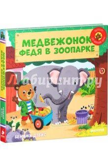 Бенджи Дэвис - Медвежонок Федя в зоопарке обложка книги