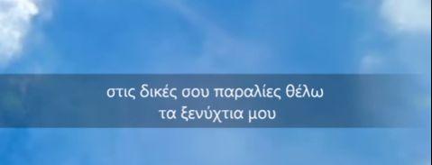 Greek quotes, ελληνικα, http://www.pinterest.com/myriazavrou