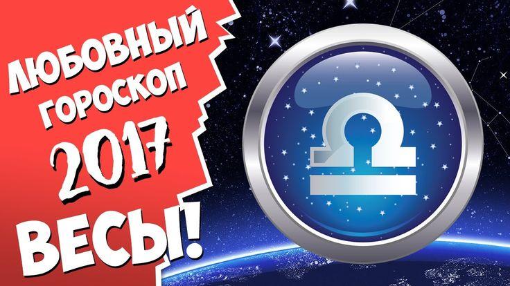 Любовный ГОРОСКОП на 2017 год Весы!