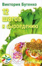 Меню сыроеда на неделю: примеры рецептов и соотношение продуктов
