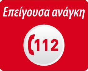 ΕΙΔΙΚΟΤΗΤΑ ΔΙΑΣΩΣΤΗΣ: 112, ο αριθμός έκτακτης ανάγκης. Πότε το παίρνουμε...