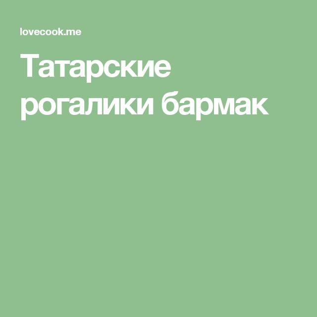 Татарские рогалики бармак