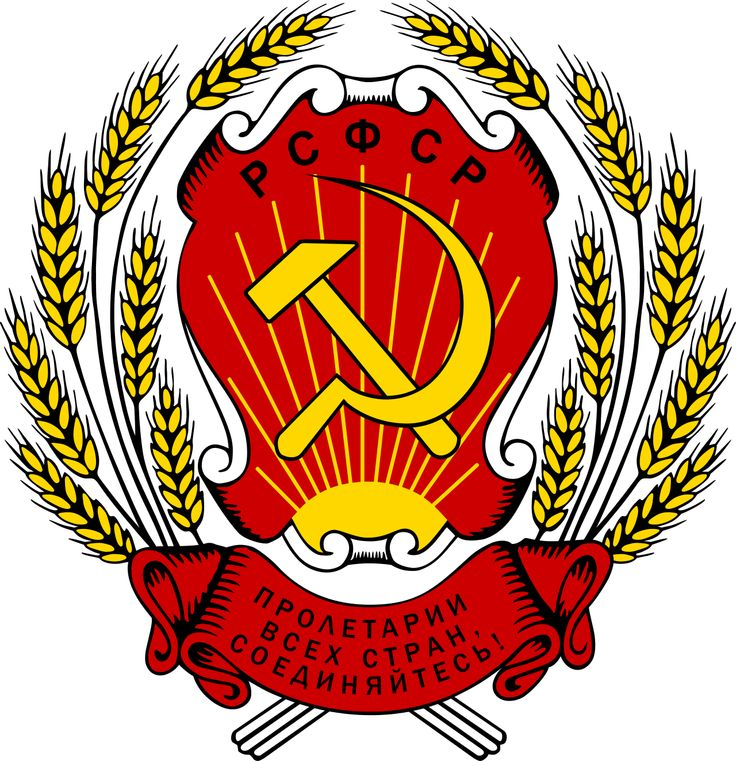Congreso de los Sóviets de Todas Las Rusias - Wikipedia, la enciclopedia libre. El Congreso Panruso de los Sóviets (ruso: Всероссийский Съезд Советов) fue el máximo órgano de gobierno de la República Socialista Federativa Soviética de Rusia (RSFSR) entre 1917 y 1922, y dentro de la Unión Soviética, entre 1922 y 1936. La Constitución soviética de 1918 mandataba al Congreso a reunirse al menos dos veces al año. La Constitución de 1924 redujo ese mínimo a una vez al año.