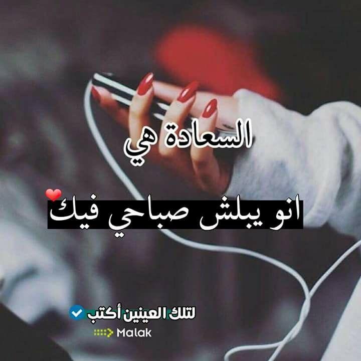 صباحي و مسائي و كل اوقاتي Sweet Words Arabic Love Quotes Love Quotes