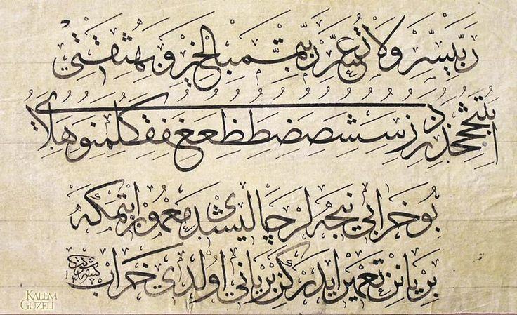 """HATTAT Sevket Ozdem H. 1375  tarihli. Muttasıl Rabbi yessir duası, hurufat meşk ve 2.Bayezid'e atfedilen beyit """"Bu harabı niceler çalıştı mağmur etmeğe Bir yanın tağmir ederken bir yanın oldi harab"""""""