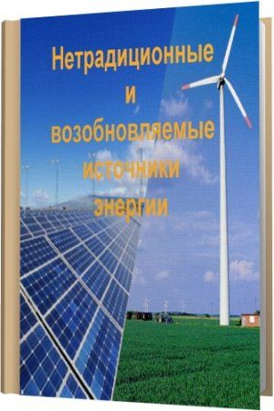 Нетрадиционные и возобновляемые источники энергии (36 книг) DJVU