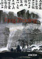 Fang Zhaoling : 1914-2006