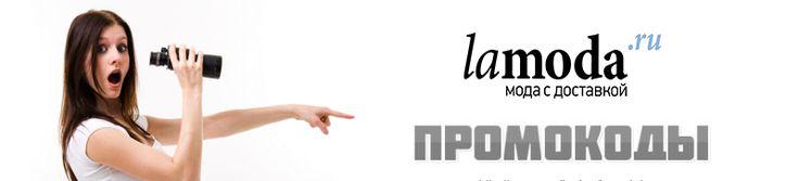 Яркие новинки!  промокод ламода октябрь-ноябрь 2015 на скидку 30% на женская коллекция Tommy Hilfiger! http://lamoda.berikod.ru/coupon/47448/  промокод lamoda октябрь 2015 на скидку 25% на премиум марки! http://lamoda.berikod.ru/coupon/47455/  ламода.ру промо-код октябрь 2015 на скидку 30% на детские товары! - http://lamoda.berikod.ru/coupon/47449/  #Lamoda #промокод #ламода #berikod #скидка