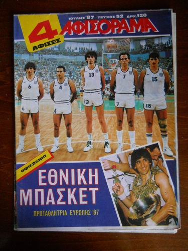 Mouse over image to zoom                   Have one to sell? Sell it yourself  OLD GREEK NATIONAL BASKETBALL TEAM GREECE BIG POSTER AFISORAMA MAGAZINE