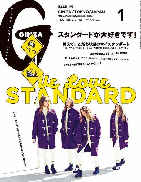 GINZA(ギンザ) No.201401 (2013年12月12日発売) | 【Fujisan.co.jp】の雑誌・定期購読