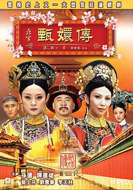 """This wonderful series is now available on Netflix USA and Netflix Germany as a 6 episode, one hour run per episode series. """"Empress in the Palace - The Legend of Zhen Huang"""""""