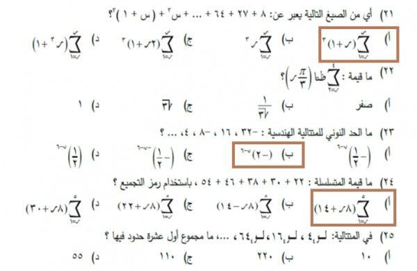 حل ورقة عمل111 Math Math Equations