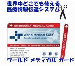 ワールド・メディカル・センター・ジャパン株式会社の医療情報システム