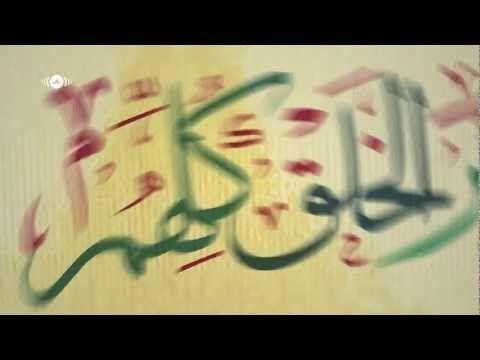Maher Zain - Mawlaya (lyrics)