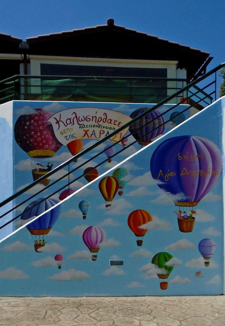 'Εργο_5α: Πετώντας με τ'αερόστατα_Κατασκηνώσεις_Αγ.Δημητρίου_Ραφήνα