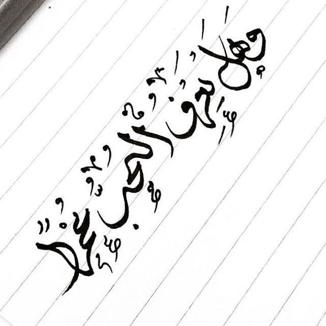 للفنان @alialaamry تابعونا على انستاقرام @arabiya.tumblr #خط #عربي #تمبلر #تمبلريات #خطاطين #calligraphy #typography #arabic #الخط_العربي #خط_عربي #خطاطي_الانستاقرام