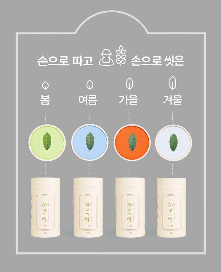 Organic Green Tea by Mongjungsan Spring, Summer, Fall, Winter www.bonchoix.co.kr  유기농 녹차 차 중의 차 봉슈아