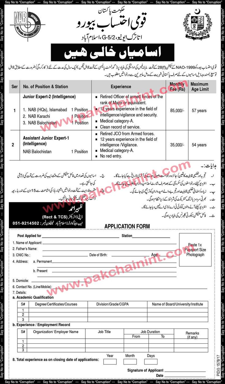 Latest Jobs in Nab (National Accountability Bureau) Latest Advertisement Today Express News Paper To Download Application And advertisement Nab see blow the text nab GOVERNMENT OF PAKISTAN NATIONAL ACCOUNTABILITY BUREAU ATA TURK AVENUE, G-5/2  ISLAMABAD nab  Services Required   National Accountability Bureau, invites applications from only Pakistani Nationals for hiring of services of Experts on   #557622 #92 news #92 news hd #ap archive #asif ali zardari #benazir b
