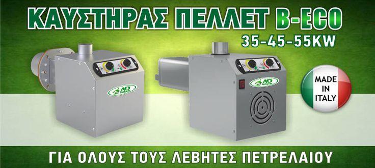 Καυστήρας πελλετ ADGREEN B-ECO 35-45-55kw