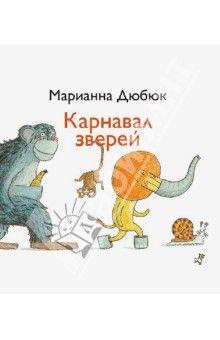 Марианна Дюбюк - Карнавал зверей обложка книги