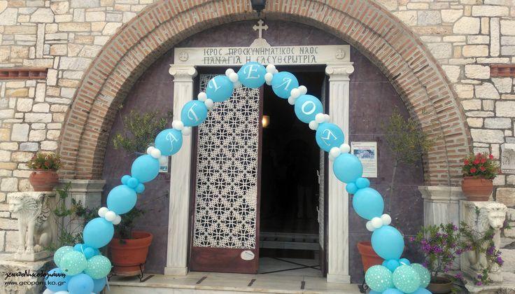 αψίδα μπαλονιών με όνομα για το στολισμό βάφτισης