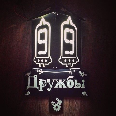 Вот такая табличка с номером дома получилась :) #номердома #стимпанк #DIY #steampunk #led #gears #housenumber #streetname