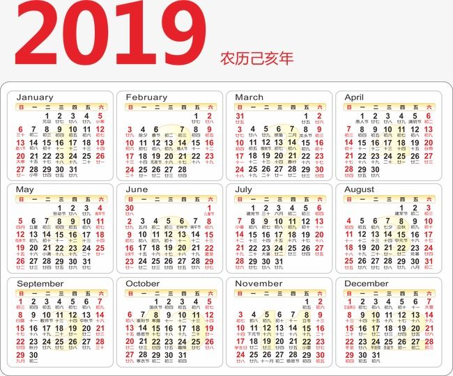 2019 Calendar Calendar 2019 Lunar Calendar Png Transparent