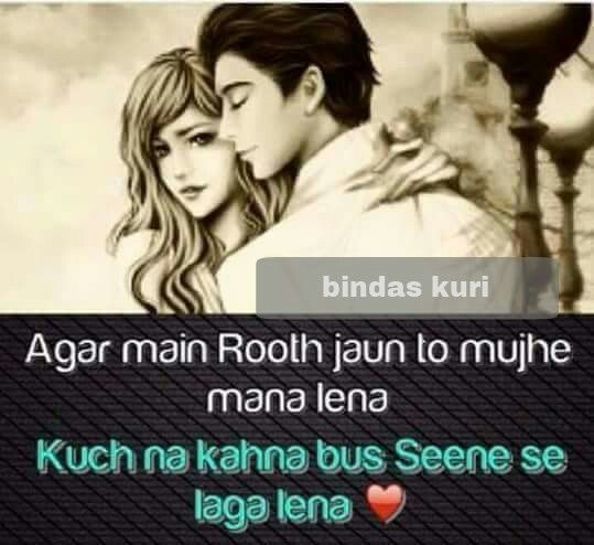 image of love couple with quotes in hindi - photo #11