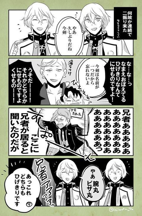 「刀剣ログ⑧」/「きを」の漫画 [pixiv]