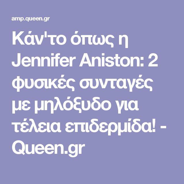 Κάν'το όπως η Jennifer Aniston: 2 φυσικές συνταγές με μηλόξυδο για τέλεια επιδερμίδα! - Queen.gr