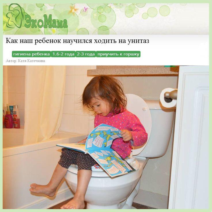 Как ребенок переходит от горшка к унитазу - наш опыт в блоге ЭкоМама