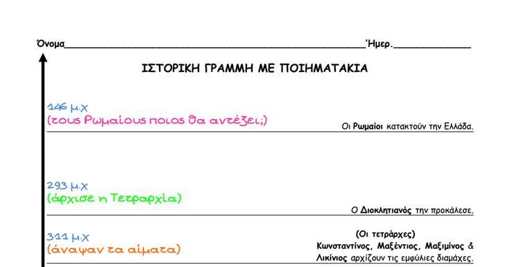 ιστορικη γραμμη 1.pdf