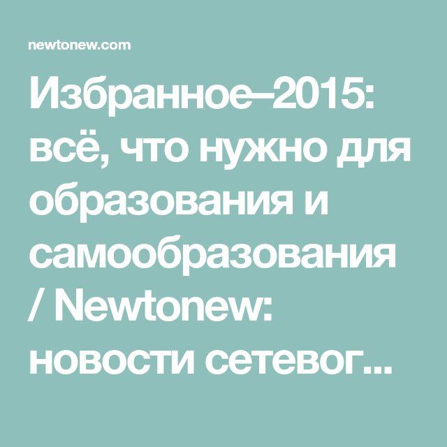 Избранное–2015: всё, что нужно для образования и самообразования / Newtonew: новости сетевого образования