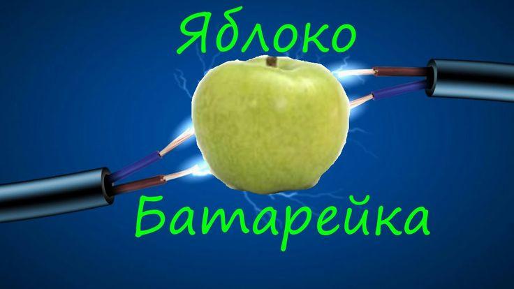 Как Получить Электричество из Яблока Лайфхак \ How to get electricity fr...