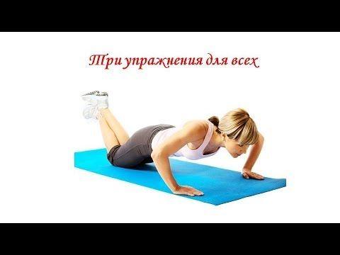 Три упражнения для всех Бубновский