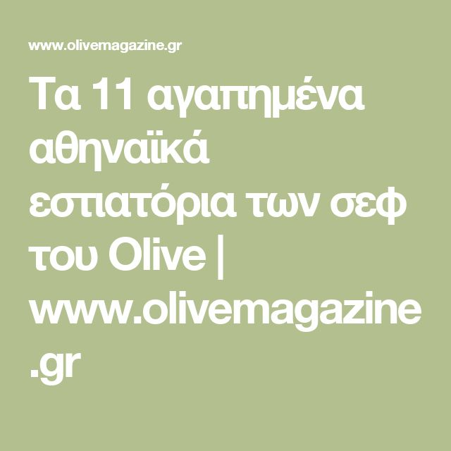 Τα 11 αγαπημένα αθηναϊκά εστιατόρια των σεφ του Olive | www.olivemagazine.gr
