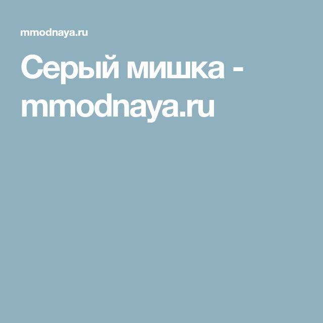 Серый мишка - mmodnaya.ru