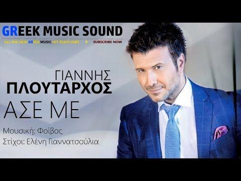 Άσε Με - Γιάννης Πλούταρχος - Νέο Τραγούδι 2016 - YouTube