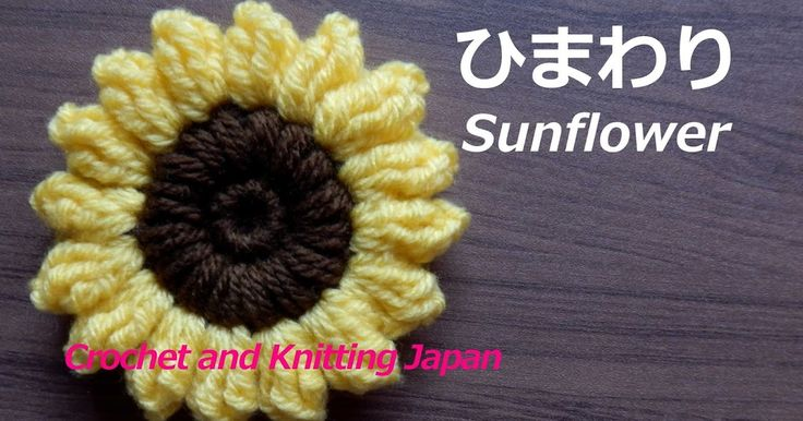 ひまわりの花の編み方【かぎ針編み】編み図・字幕解説 How to Crochet Sunflower / Crochet and Knitting Japan https://youtu.be/Tr71mRK5Fw4 「アクリルたわし」にもなる3Dフラワーです。 鎖編み5目の輪の作り目に 1段目は、細編みを8目 2段目は、中長編み3目の玉編みを16個 3段目は、長々編み5目のパプコーン編み16個を間に鎖編み2目を入れて編みます。 ★編み図はこちらをご覧ください ★