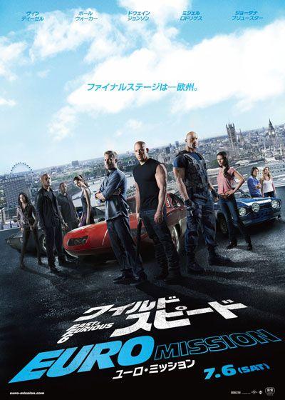 映画『ワイルド・スピード EURO MISSION』 ポスター