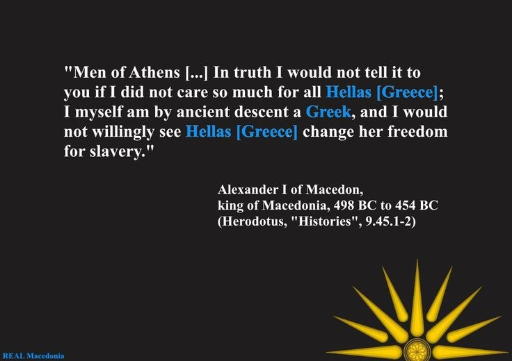 "Quote by King Alexander I of Macedon, King of northern Greek Kingdom of Macedonia 498 BCE to 454 BCE (Herodotus, ""histories"", 9.45.1.2)"