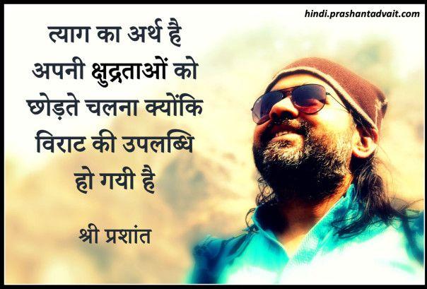 त्याग का अर्थ है अपनी क्षुद्रताओं को छोड़ते चलना क्योंकि विराट की उपलब्धि हो गयी है। ~ श्री प्रशांत  #ShriPrashant #Advait #renunciation #ultimate #ego Read at:- prashantadvait.com Watch at:- www.youtube.com/c/ShriPrashant Website:- www.advait.org.in Facebook:- www.facebook.com/prashant.advait LinkedIn:- www.linkedin.com/in/prashantadvait Twitter:- https://twitter.com/Prashant_Advait