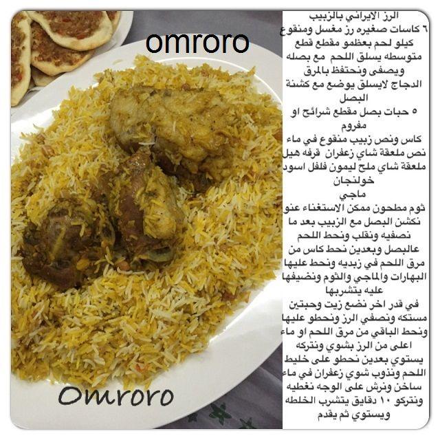 الرز الايراني بالزبيب منتديات عالم حواء Cookout Food Food Receipes Middle East Food