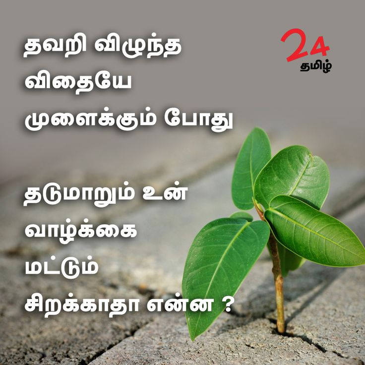 good health quotes in tamil