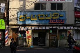 「ゲームセンター 東京」の画像検索結果
