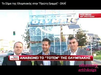 εδώ στο νότο: Όταν αυτοί φωτίζουν το σήμα της Ολυμπιακής με φιέσ...