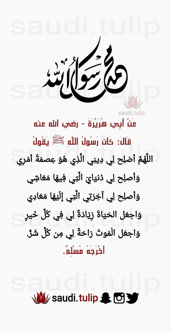 Pin By Saudi Tulip On تفسير ايه وحديث Arabic Calligraphy Calligraphy